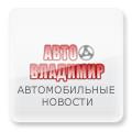 Информер автомобильных новостей