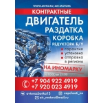 Купить двигатель в Нижнем-Новгороде.